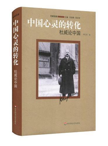 中国心灵的转化:杜威论中国