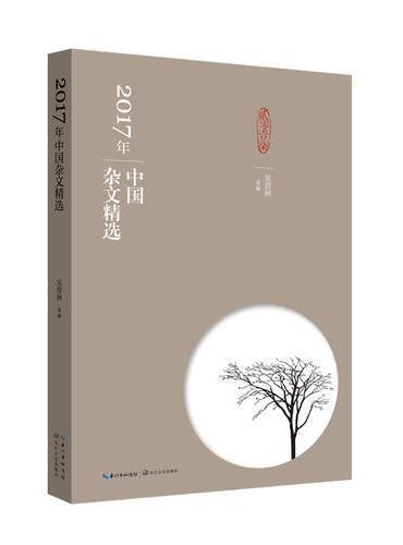 2017年中国杂文精选