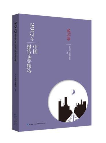 2017年中国报告文学精选