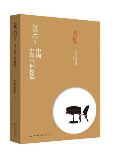 2017年中国中篇小说精选