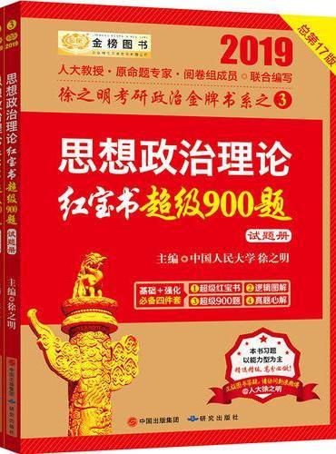 2019考研政治2019徐之明考研思想政治理论红宝书超级900题