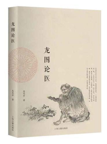 龙图论医(结合《易经》《道德经》解读中医。对中医理论追根溯源的梳理,对现代几大疾病的深刻分析。)