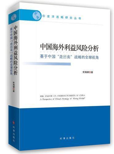 """中国海外利益风险分析:基于中国""""走出去""""战略的全球视角"""