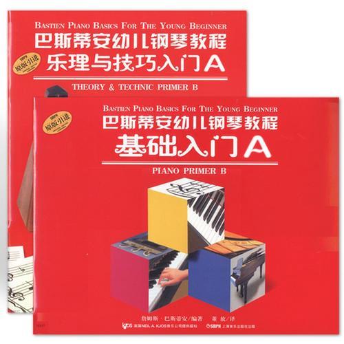 巴斯蒂安幼儿钢琴教程 A(共二册)
