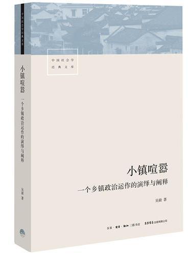 小镇喧嚣:一个乡镇政治运作的演绎与阐释