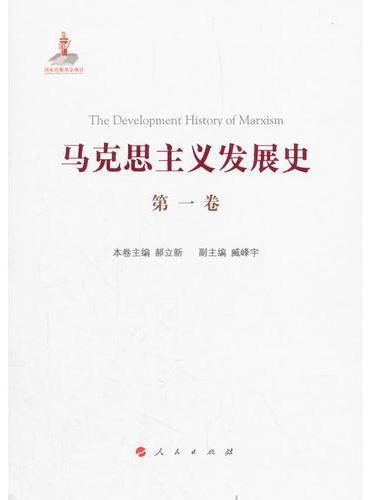 马克思主义发展史(第一卷):马克思主义的创立(1840—1848)