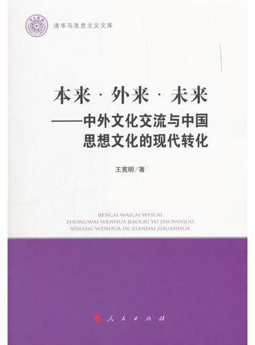 本来 外来 未来——中外文化交流与中国思想文化的现代转化(清华马克思主义文库)