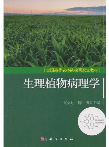生理植物病理学