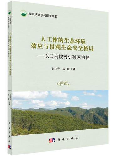 人工林的生态环境效应与景观生态安全格局——以云南桉树引种区为例