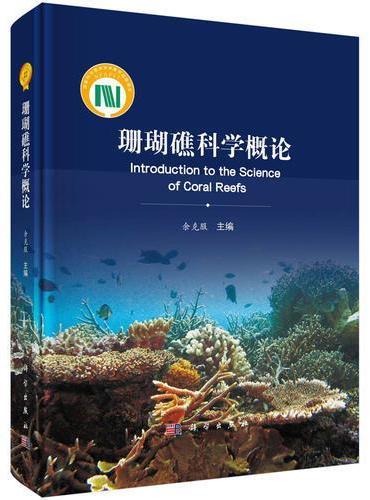 珊瑚礁科学概论