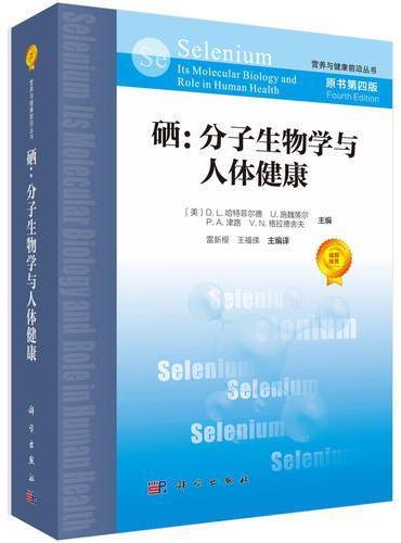 硒:分子生物学与人体健康(原书第四版)