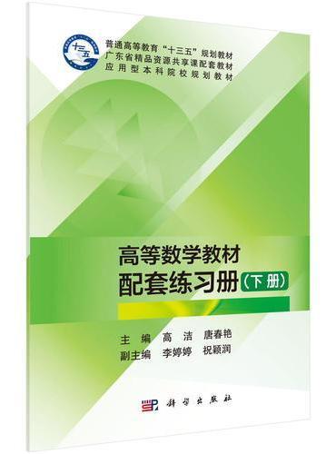 高等数学(下册)(含练习册)