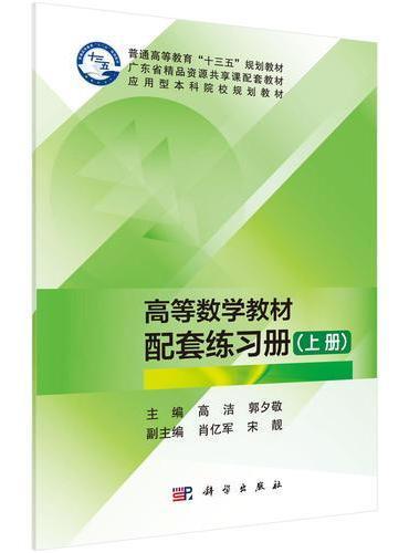 高等数学(上册)(含练习册)