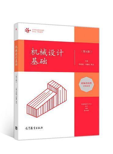 机械设计基础(第四版)