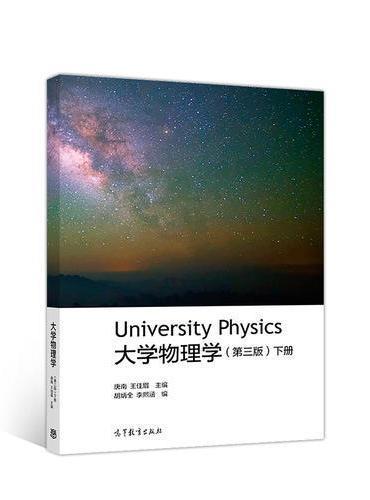 大学物理学(第三版)(下册)