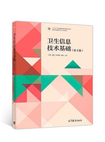 卫生信息技术基础(第3版)