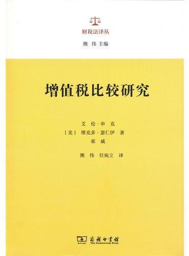 增值税比较研究(财税法译丛)