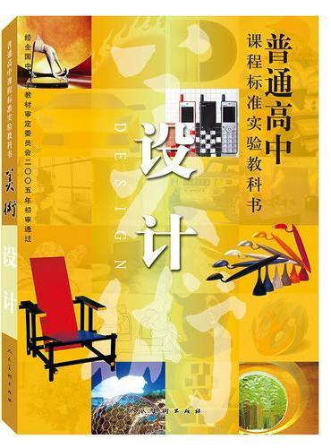 普通高中课程标准实验教科书-设计