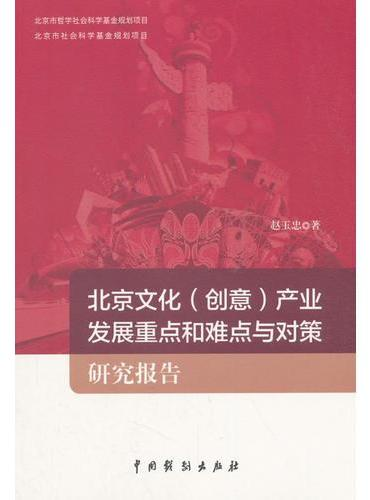 北京文化(创意)产业发展重点和难点与对策研究报告