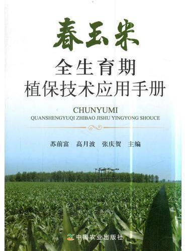 春玉米全生育期植保技术应用手册