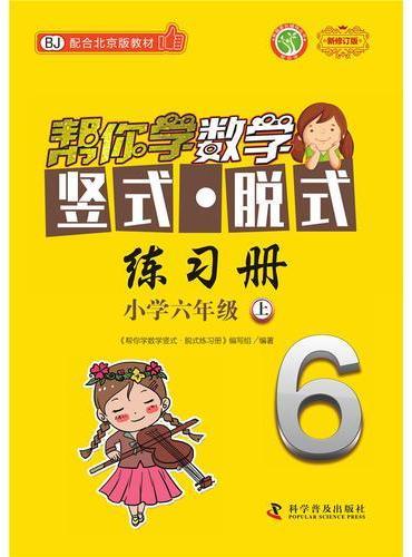 帮你学数学竖式 脱式练习册(小学六年级上)BJ配合北京版教材