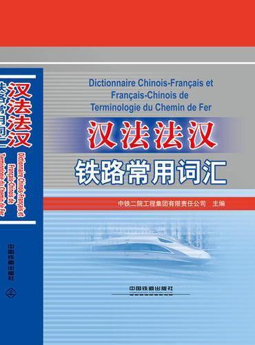 汉法法汉铁路常用词汇