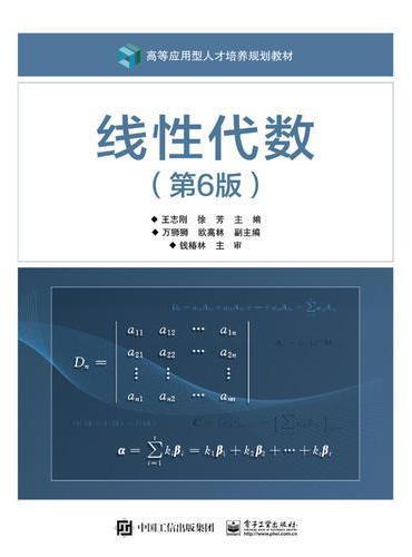 线性代数(第6版)
