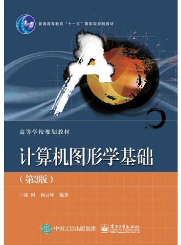 计算机图形学基础(第3版)