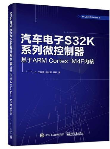 汽车电子S32K系列微控制器——基于ARM Cortex-M4F内核