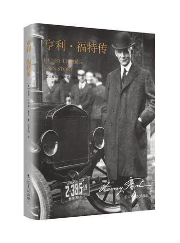 亨利·福特传 不只是汽车品牌的创始人,更是一个伟大的英雄