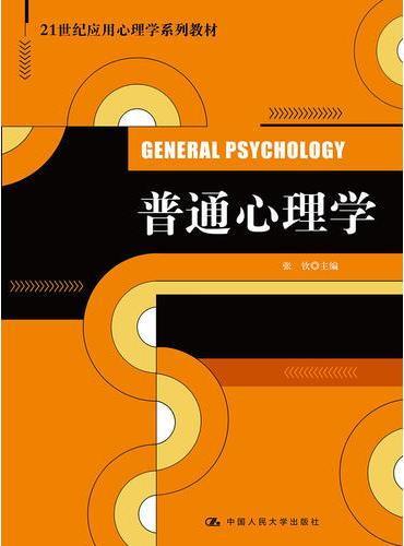 普通心理学(21世纪应用心理学系列教材)