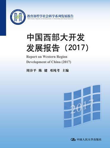 中国西部大开发发展报告(2017)(教育部哲学社会科学系列发展报告)
