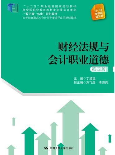 财经法规与会计职业道德(第四版)(21世纪高职高专会计类专业课程改革规划教材)