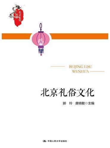 北京礼俗文化(北京文化漫谈)