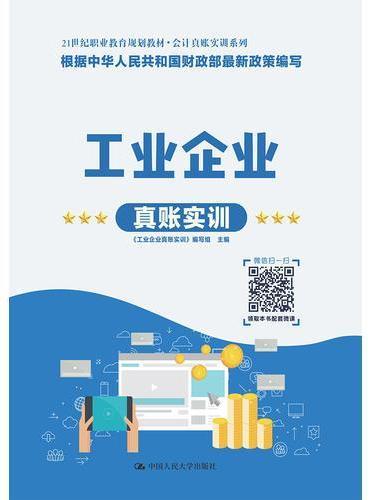 工业企业真账实训(21世纪职业教育规划教材·会计真账实训系列)
