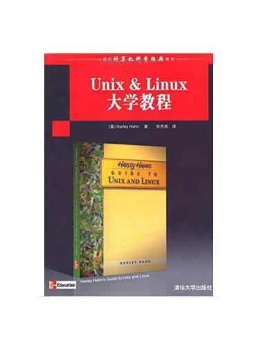 Unix&Linux大学教程