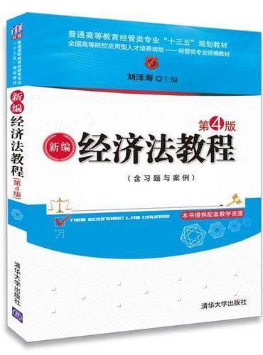 新编经济法教程(第4版)