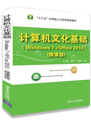 计算机文化基础(Windows 7+Office 2010)(微课版)