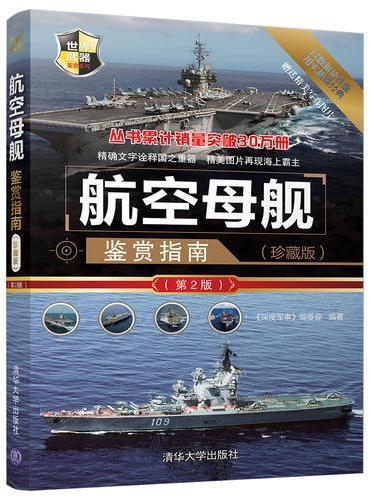 航空母舰鉴赏指南(珍藏版)(第2版)