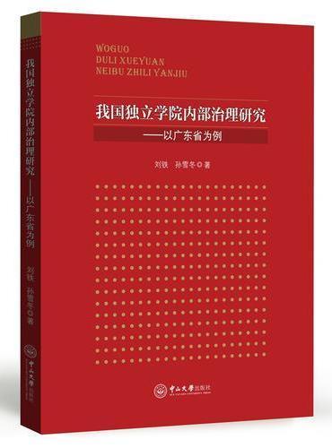 我国独立学院内部治理研究:以广东省为例