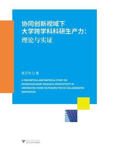 协同创新视域下大学跨学科科研生产力:理论与实证