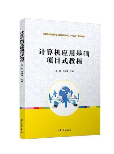 计算机应用基础项目式教程 (全国学前高等职业教育规划教材)