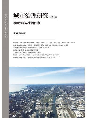 城市治理研究(第三卷):家庭危机与生活秩序