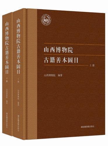 山西博物院古籍善本图目(全二册)