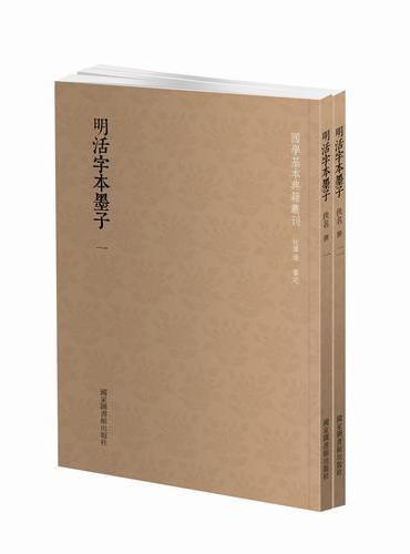 国学基本典籍丛刊:明活字本墨子(全二册)