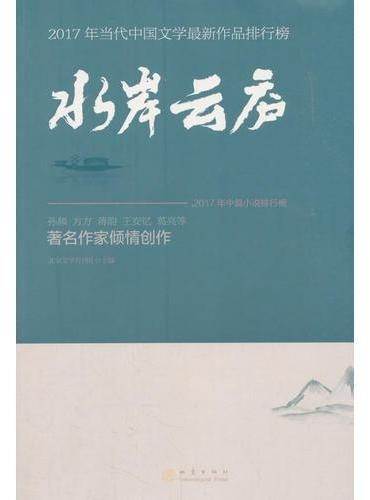 水岸云庐(2017年当代中国文学最新作品排行)