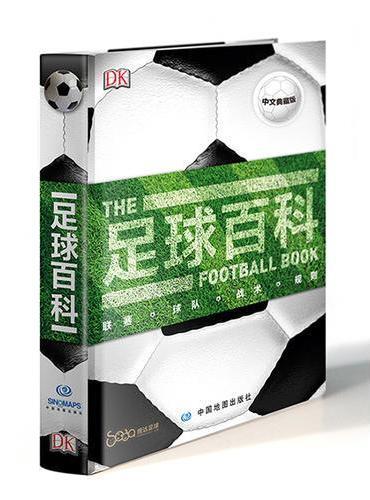 足球百科(中文典藏版)