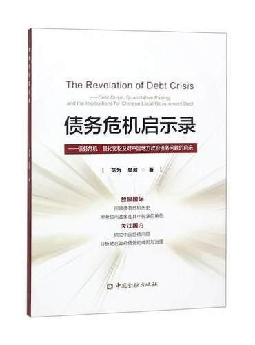 债务危机启示录---债务危机、量化宽松及对中国地方政府债务问题的启示
