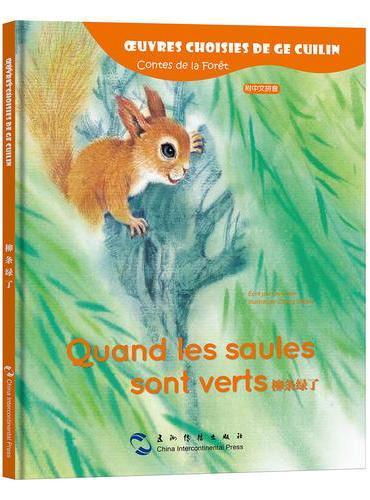 葛翠琳童话选汉法对照版:山林里的故事-柳条绿了(汉法)
