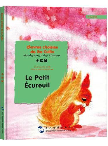 葛翠琳童话选汉法对照版:欢乐的动物世界-小松鼠(汉法)